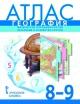Атлас по география 8-9 кл
